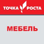 Мебель ТОЧКА РОСТА