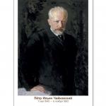 Комплект репродукций «Русские композиторы» (комплект из 10 репродукций формата А4 )