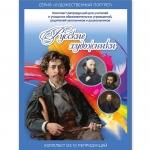 Комплект репродукций «Русские художники»(комплект из 10 репродукций формата А4 )