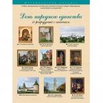 Учебно-методический комплект для начальной школы «День народного единства».(10 репродукций,30х40).