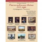 Учебно-методический комплект для начальной школы «Отечественная война 1812г.» (10 репродукций,30х40)
