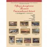 Учебно-методический комплект для начальной школы «Образы рождённые войной» (10 репродукций,30х40)