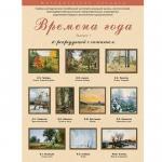 Учебно-методический комплект для начальной школы «Времена года» (выпуск 1). (10 репродукций,30х40)