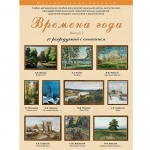 Учебно-методический комплект для начальной школы «Времена года» (выпуск 2). (10 репродукций,30х40)