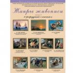 Учебно-методический комплект для начальной школы «Жанры живописи» (выпуск 2). (10 репродукций,30х40)