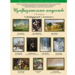 Учебно-методический комплект для начальной школы «Изобразительное искусство» (1 класс). (10 репродукций,30х40)