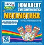 Математика (резинка). Умножение и деление, сложение и вычитание.