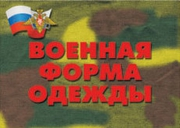 "Плакаты ""Военная форма одежды"""