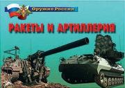 """Плакаты """"Ракеты и артиллерия""""."""