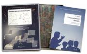 Комплект кодотранспарантов (прозрачных плёнок, фолий) «Геометрические фигуры»