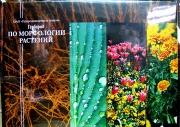 "Гербарий ""Морфология растений"" (5 тем х 3 листа) формат А-3"