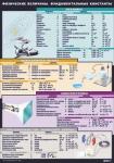 Физические величины и фундаментальные константы (винил)