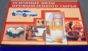 """Коллекция """"Основные виды промышленного сырья"""""""