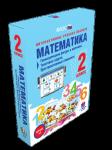 Математика 2 класс. Геометрические фигуры и величины. Текстовые задачи. Пространственные отношения