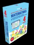 Математика 4 класс. Геометрические фигуры и величины. Текстовые задачи. Пространственные отношения