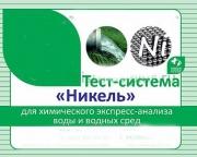 «Никель» 100 анализов