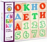 """Кубики 20 шт. """"Алфавит с цифрами"""" русский."""