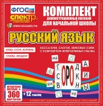 Касса цифр, букв, знаков и фигур с набором интерактивных таблиц. Русский язык.