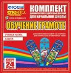 Русский язык (шнуровка). Азбука, учимся читать.
