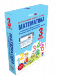 Математика 3 класс. Геометрические фигуры и величины. Текстовые задачи. Пространственные отношения
