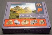 """Коллекция """"Минералы и горные породы"""" (16 видов)"""