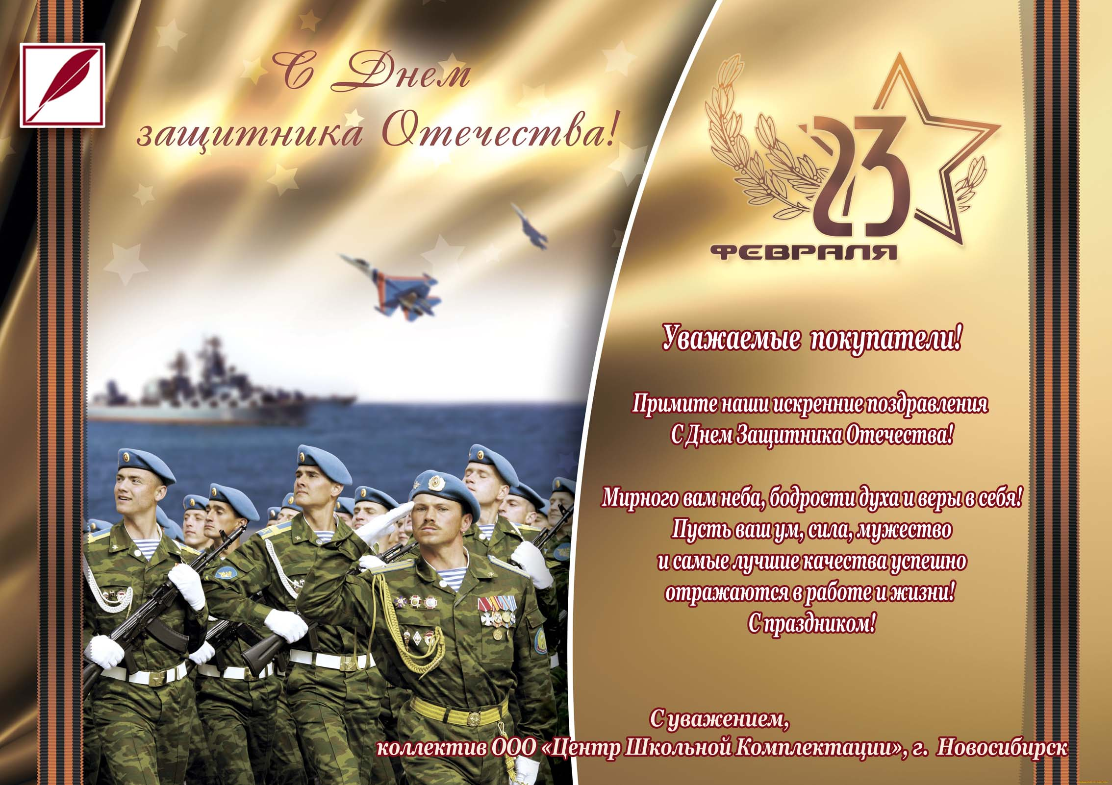 Поздравления на 23 февраля сыну в армию