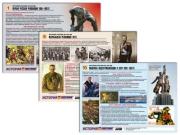 Стенды и демонстрационные печатные пособия по истории