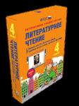Литературное чтение 4 класс. Писатели и поэты XX в.