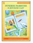 Мультимедийное пособие для интерактивной доски. Речевое развитие в детском саду