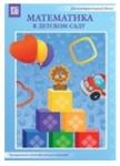 Мультимедийное пособие для интерактивной доски. Математика в детском саду