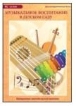 Мультимедийное пособие для интерактивной доски. Музыкальное воспитание в детском саду