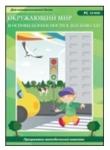 Мультимедийное пособие для интерактивной доски. Окружающий мир и основы безопасности в детском саду