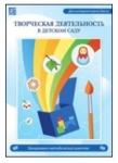 Мультимедийное пособие для интерактивной доски. Творческая деятельность в детском саду