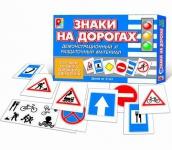 Наст.игра Знаки на дорогах