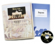 Берлин СD-диск