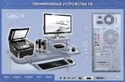 """Электрифицированный информационный стенд-тренажер """"Периферийные устройства персонального компьютера"""""""