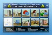 """Интерактивный электрифицированный светодинамический стенд """"Правила техники электробезопасности в компьютерном классе"""""""