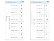 """Комплект карточек (10) """"Обучающий калейдоскоп. Сложение и вычитание в пределах 10"""""""