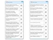 """Комплект карточек (10) """"Обучающий калейдоскоп. Сложение и вычитание в пределах 20"""""""
