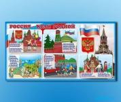 "Стенд ""Россия - край родной"""