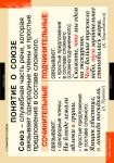 Комплект таблиц. Русский язык. Союзы и предлоги. 9 таблиц + методика
