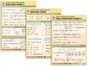 """Комплект таблиц """"Алгебра и начала анализа. Уравнения"""""""
