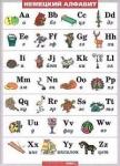 Немецкий  алфавит в картинках (винил)