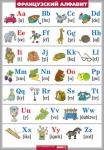 Французский алфавит в картинках (винил)