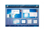 """Интерактивный электрифицированный светодинамический стенд """"Рабочий стол Windows начало работы"""""""
