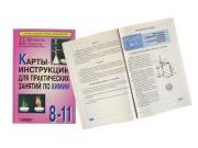 Карты-инструкции для практ.занятий по химии :8-11кл.Ил.,96 стр.Назарова Т.С.
