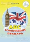 """Книга """"English"""" Букварь+рабочая тетрадь для говорящей ручки """"ЗНАТОК"""""""