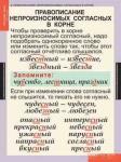 """Таблицы демонстрационные """"Русский язык 3 кл."""""""