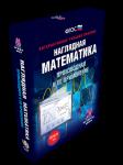 """Интерактивное учебное пособие """"Наглядная математика. Производная"""""""